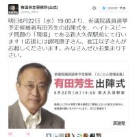 日本人と銃とテロ