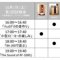 第2回試聴会の詳細情報 / 楽しみすぎるインターナショナルショウ!