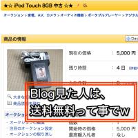 [宣伝] Yahoo!オークション