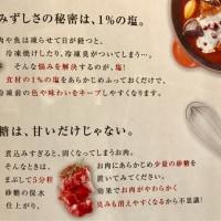 試してみる価値あり、塩と砂糖の有効な使い方 d( ̄  ̄)