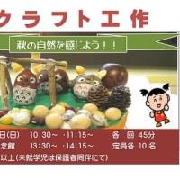 神奈川県水道記念館『クラフト工作』のご案内