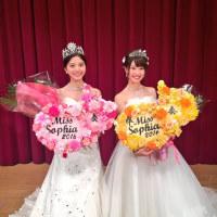 天野一菜さんがが当然の様にミスソフィア(上智大学)を受賞。