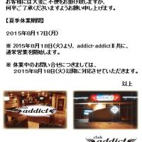 2015年8月17日(月) addict・addictⅡ 休業のお知らせ