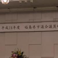 53歳の誕生日、市議会議員研修会に参加