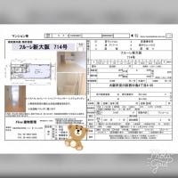 フルーレ新大阪714号室空きました!