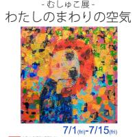 -むしゅこ展- わたしのまわりの空気 7/1-7/15