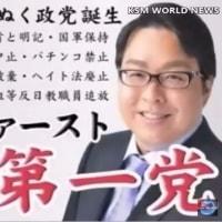 【KSM】日本第一党 桜井誠 きまぐれ オレンジ☆ラジオ ~ 朝鮮亡滅か?~   2017/3/9