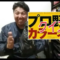 【新企画】クイズプロ野球名鑑!