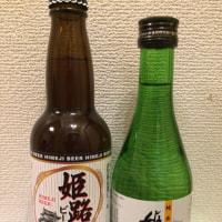 姫路地ビール、地酒!
