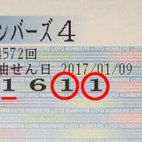 ロト6第1138回、ナンバーズ3.4第4572回抽選結果