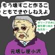蓮舫民進党代表が二重国籍問題に戸籍などを開示、出自の開示に批判の声も…