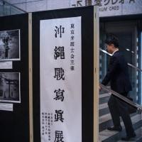 【Jun_23】沖縄戦写真展@弁護士会館