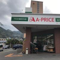 A price