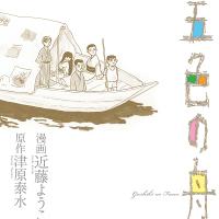 五色の船(コミック)