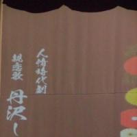 村芝居~頑張って稽古をしています。 相模原市青野原青友会(2-2)