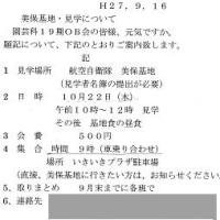 OB 会 レク   決定だよ~!! (*^_^*)