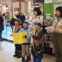 2月11日(土・祝)の活動  イエローレシートキャンペーンinイオン元町店