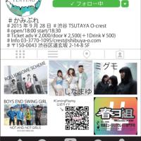2015/09/28 2年生学科ライブ『#ComingPlaying~かみぷれ~』