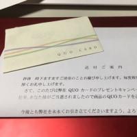 2016年6月分 キャンペーンQUOカード発送しました!