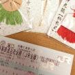 ほぼ歩き遍路 青春18きっぷでまずは京都へ