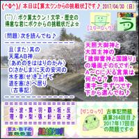 [古事記]第264回【算太クンからの挑戦状2017】(文学・歴史)
