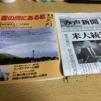 御声新聞と雲虹を送りました。