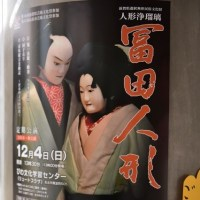 近江長浜 人形浄瑠璃「冨田人形」