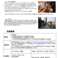 インバウンドビジネス実践研修(県ならの魅力向上課)にご参加を!(2016 Topic)