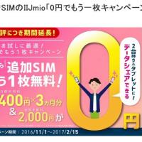 IIJのもう1枚SIMキャンペーン
