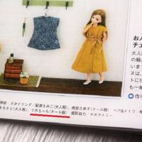 「すてきにハンドメイド 5月号」ドールドレスと私のドレス