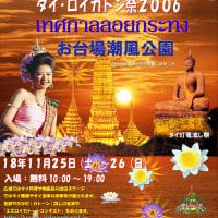 タイ、ロイカトン祭り2006