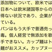 日本の許可添加物800種はかれらの命令である【ドイツは10種】