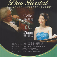 Duoリサイタル 林峰男チェロ&林直美ピアノ 9月30日(金)のご案内♪