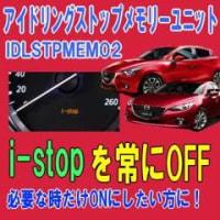 デミオ DJ5FS 平成27年 IDLSTPMEM02 取付