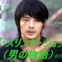 NHK 韓国ドラマシリーズ