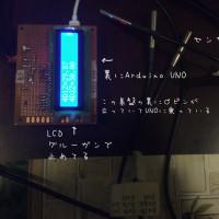 デジタルな温度計 その2