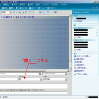 Windows Live Writerを使う時の注意