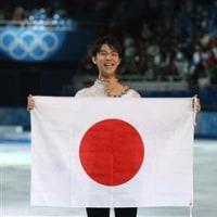 祝!羽生選手!金メダル!