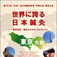 全日本鍼灸学会学術大会 東京大会 参加にともなう休診のお知らせ