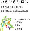 いきいきサロンのお知らせ(2017/7/28)