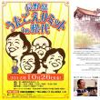 第75回「昭和の歌をうたう会」開催のお知らせ