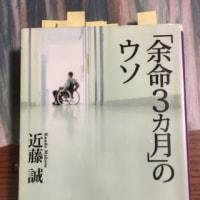 つながり読書94 「『余命3ヶ月』のウソ」 近藤誠