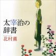 北村薫著【太宰治の辞書】