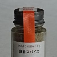 カツオ+鎌倉スパイス