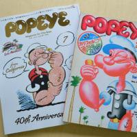 ああ、青春、『ポパイ』の創刊号で40年前を偲ばねば