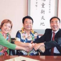 自民党参院議員・青山繁晴は塚本幼稚園応援団