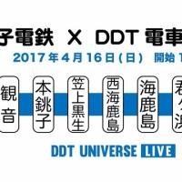 4月15日(土)のつぶやき 銚子電鉄 DDT電車プロレス 千葉 銚子電鉄車内 HARASHIMA 高木三四郎 レッカ