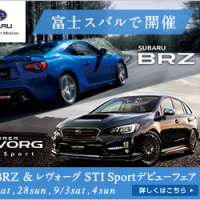 NEW SUBARU BRZ & LEVORG STI Sports デビューフェア 開催!!