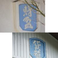 文字の蔵飾り