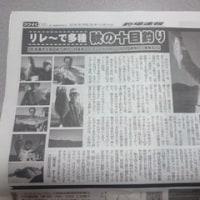 釣り場速報関西版 平28.11.11号